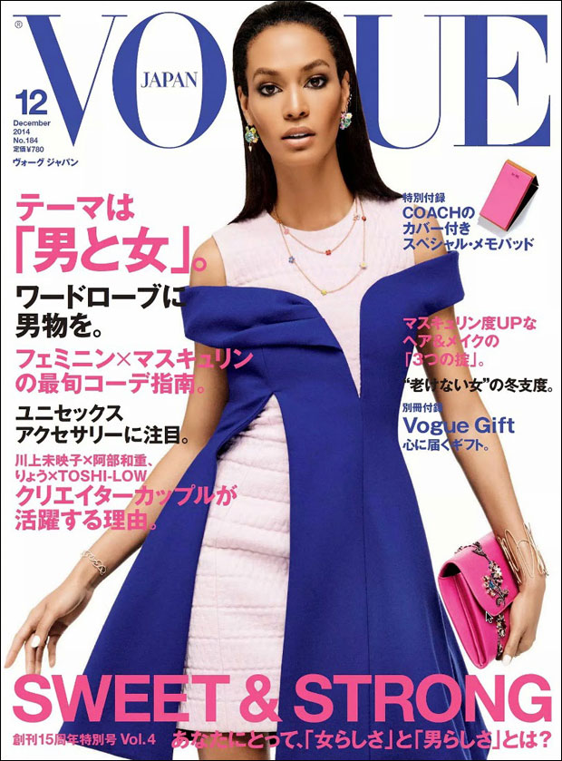 ... of Color » Joan Smalls Graces the December 2014 Cover of Vogue Japan